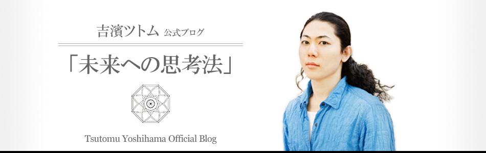 吉濱ツトム公式ブログ「未来への思考法」