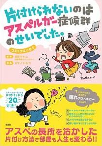kataduke_hyoushi